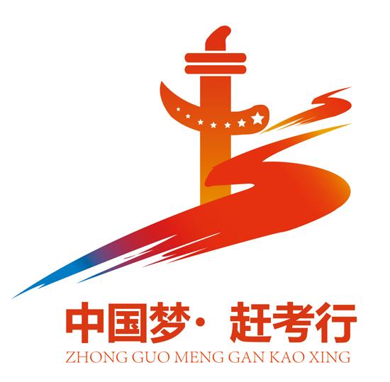 """此标志以代表""""中国""""的首汉字""""中""""和""""梦""""拼音字母""""m"""",飞舞的彩带,心,翱图片"""