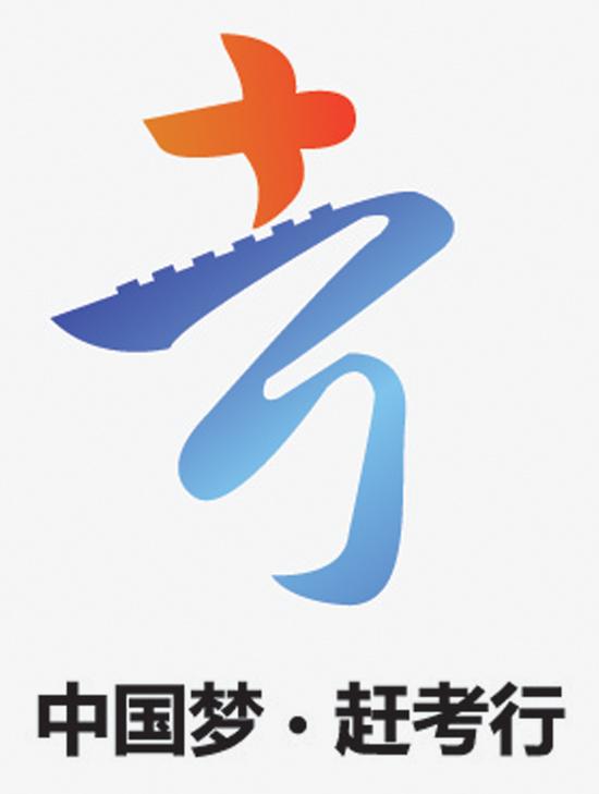 作品名称:中国梦·赶考行